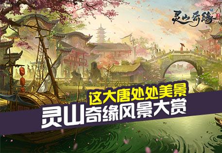灵山奇缘论坛活动3