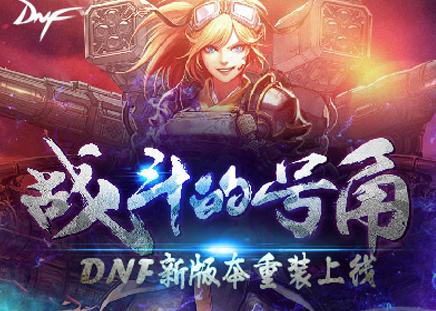 战斗的号角 DNF新版本重装上线