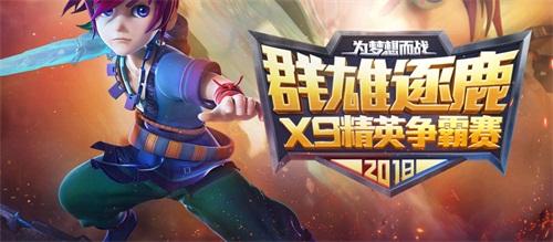 《梦幻西游》群雄逐鹿X9精英争霸赛将开战
