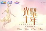 《QQ炫舞》十周年盛典,徐佳莹演唱主题曲