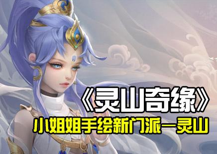 灵山奇缘小姐姐手绘新职业 庆祝不删档开启