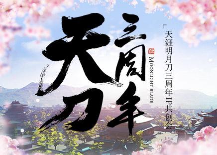 天涯明月刀花开横店三周年发布会