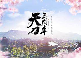 【天涯明月刀】东海移花定档7.1 相约相见