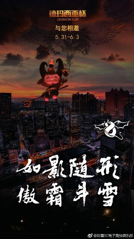 影霜战队德杯赛前海报:小恶魔来挑战Boss