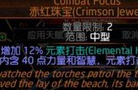 3.3女巫元素使元素打击 从S4技能改版出发