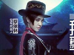 蔡依林今日发布新歌《我对我》宣告音乐态度