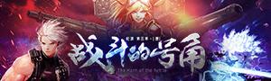 地下城与勇士战斗的号角版本专题