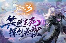 """《天下3》2018全新资料片""""笑望沧溟""""公测"""
