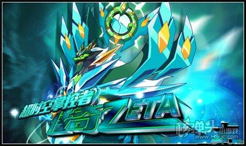 奥拉星传奇Zeta来袭 全民组队获得超轻松