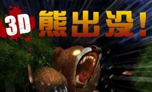 3D熊出沒