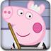 粉红猪打扫房间