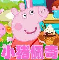 小猪佩奇游戏