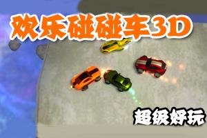 欢乐碰碰车3D