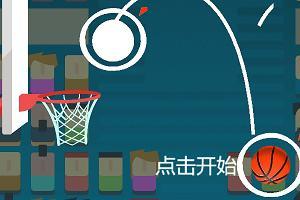 街头热血篮球