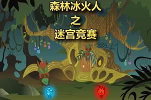 森林冰火人之迷宫竞赛