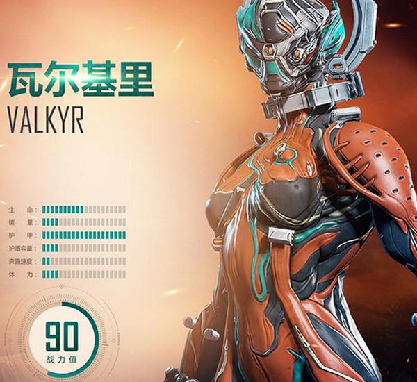 星际战甲瓦尔基里属性攻略 瓦尔基里技能效果解析