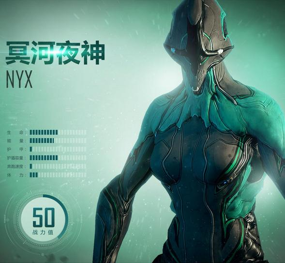 星际战甲冥河夜神属性攻略 冥河夜神技能效果解析