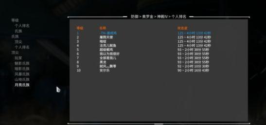 星际战甲神殿T4D125波打法攻略推荐