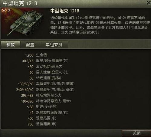 纳兰解读121B 妖车DPM不足乃瑕疵