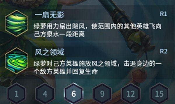 第十域D10英雄天赋介绍——铁扇公主绿萝