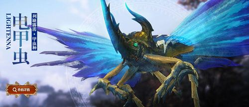灾厄核心钢翼天翔 新版本八大怪物背景