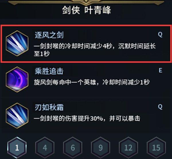 低端局无脑屠戮神器 剑侠叶青峰终极攻略