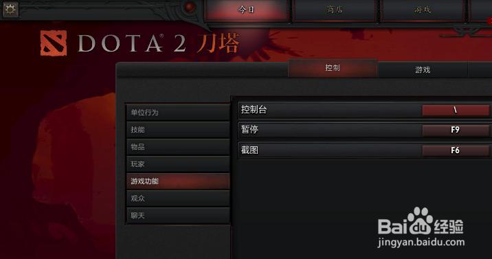 dota2右键反补设置 真的很好用