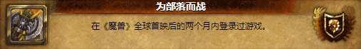 魔兽电影幻化奖励 单角色可获得4把武器