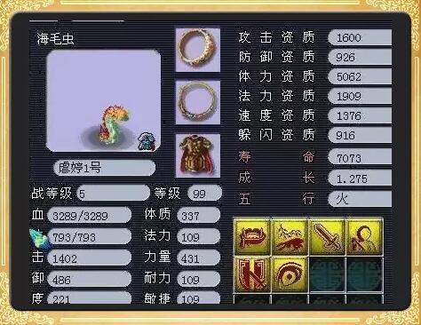异兽阁 10技能全红力劈凤凰成长资质爆炸