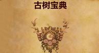 德鲁伊神器手册