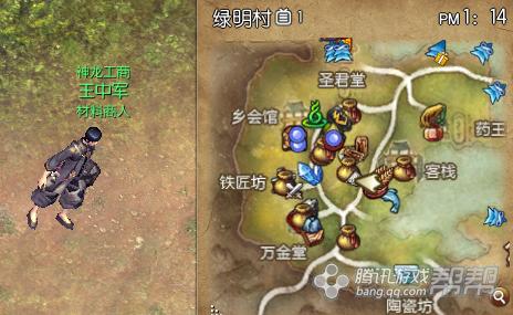 剑灵王中军在哪 剑灵材料商人王中军位置