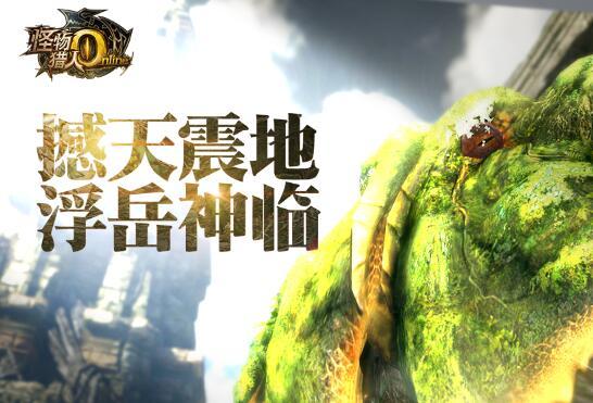 怪物物猎人10月活动 挑战浮岳龙冲击试炼50层