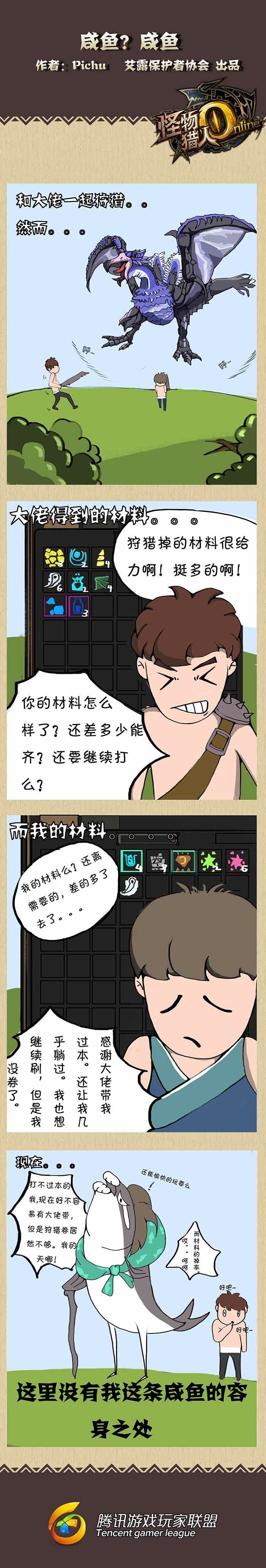 怪物猎人OL玩家Pichu原创四格漫画咸鱼咸鱼
