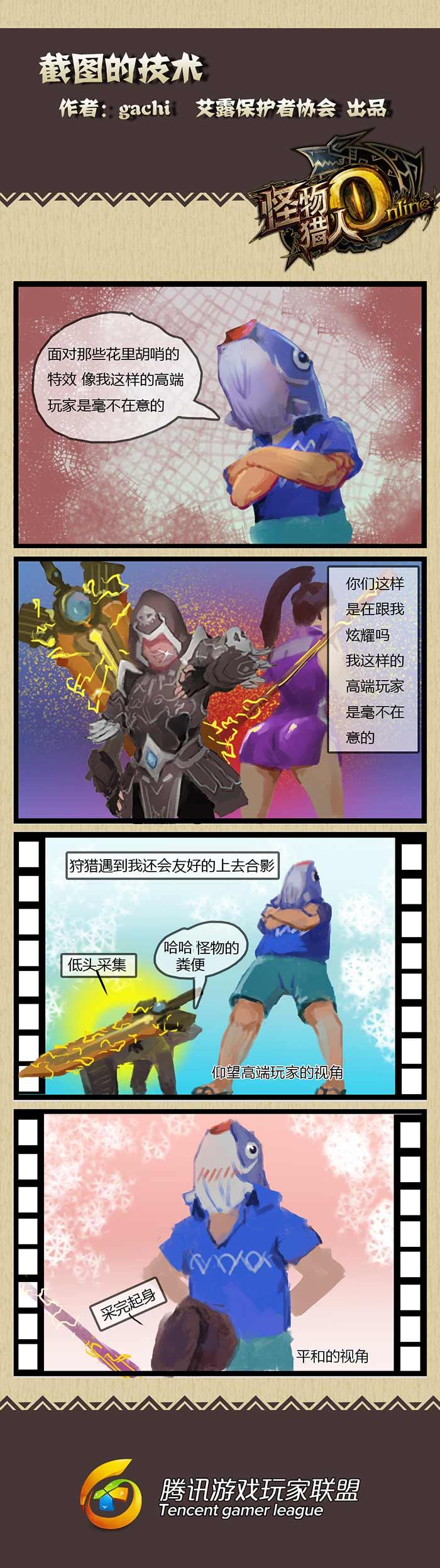 截图的艺术 怪物猎人OL玩家原创四格漫画