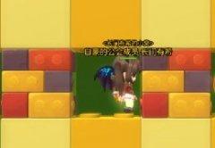 冒险岛2Mc凯伊小游戏之玩具城大逃脱玩法详解