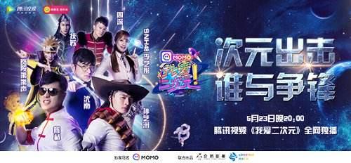 《我爱二次元》今晚首播 陈赫、孙艺洲燃爆全场